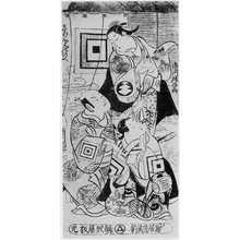 Torii Kiyomasu I: (市川升五郎 市川団十郎ときりなみおのへ) - Ritsumeikan University