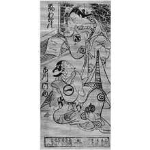 Torii Kiyomasu I: (嵐和歌野と市川門之助) - Ritsumeikan University