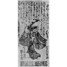 政信: 「松本七蔵」 - Ritsumeikan University