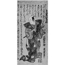 重信: 「沢村宋十郎」 - 立命館大学