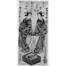 清広: 「中村富十郎 慶子」「市川団十郎 三升」 - Ritsumeikan University