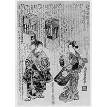 清広: 「江戸名物蕎麦画」 - Ritsumeikan University