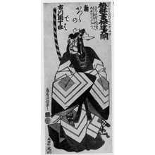 Torii Kiyonobu II: 「市川団十郎」 - Ritsumeikan University