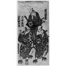 Torii Kiyonobu II: 「市川海老蔵 中村助五郎 大谷広治」 - Ritsumeikan University