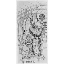 Torii Kiyonobu II: 「大谷広治 瀬川吉次」 - Ritsumeikan University