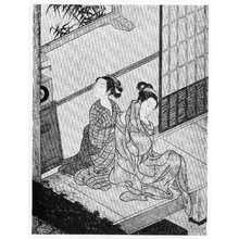 鈴木春信: (座敷八景 とけいの晩鐘) - 立命館大学