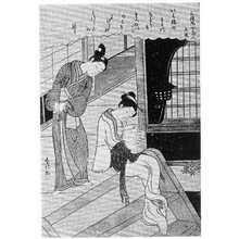 鈴木春信: (文を読む) - 立命館大学