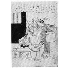 鈴木春信: (綿くり) - 立命館大学