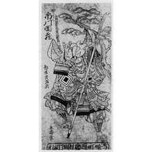 Torii Kiyomitsu: 「市川団蔵 かくはん」 - Ritsumeikan University