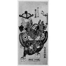 Torii Kiyomitsu: 「悪七兵衛景清 市川団蔵」 - Ritsumeikan University