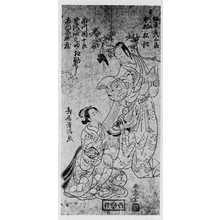Torii Kiyomitsu: (坂東彦三郎のよしいえ)(中村松江の豊織姫) - Ritsumeikan University
