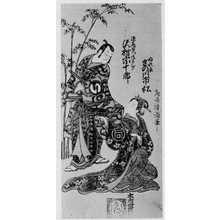 鳥居清満: 「さの川市松 ぬれ衣」「さわむら宗十郎 源藤太つねかげ」 - 立命館大学