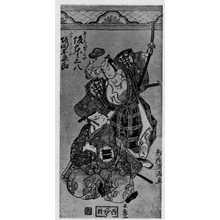 Torii Kiyomitsu: 「坂東三八 あらじし男之助」「坂東半五郎たけち日向介」 - Ritsumeikan University