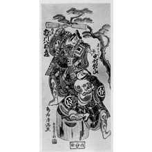 Torii Kiyomitsu: (中村助五郎 耳四郎)(市川八百蔵 股野五郎) - Ritsumeikan University