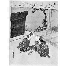 鈴木春信: (春の庭) - 立命館大学