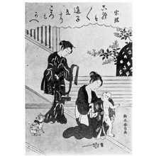 Suzuki Harunobu: (更衣) - Ritsumeikan University