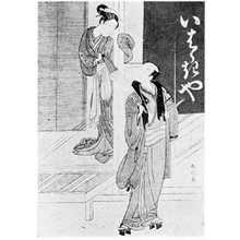 鈴木春信: (いばらぎや) - 立命館大学