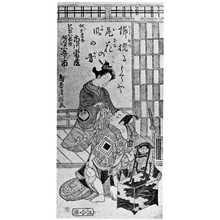 Torii Kiyotsune: 「市川雷蔵」「芳沢沢五郎市」 - Ritsumeikan University