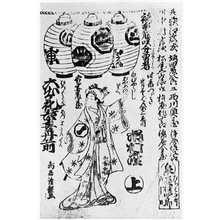 Torii Kiyotsune: 「六出花吾妻丹前」 - Ritsumeikan University