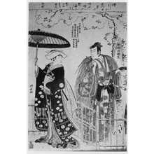 Torii Kiyonaga: (振袖雪吉野拾遺) - Ritsumeikan University
