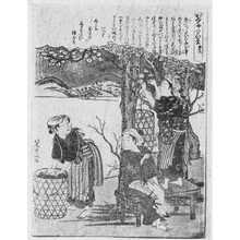 Kitao Shigemasa: 「かいこやしない草第二」 - Ritsumeikan University