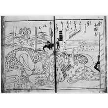 Kitao Shigemasa: (姿見かがみ) - Ritsumeikan University