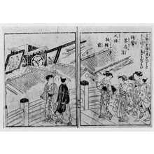 Kitao Shigemasa: 「絵本栄家種」 - Ritsumeikan University