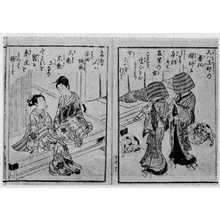 Kitao Shigemasa: 「絵本吾妻の花」 - Ritsumeikan University