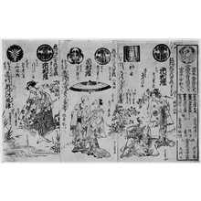 政演: (浄瑠璃正本表紙) - 立命館大学