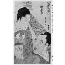 Utagawa Toyohiro: 「琉球人之図」 - Ritsumeikan University