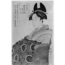 喜多川歌麿: 「扇屋内蓬莱仙」 - 立命館大学