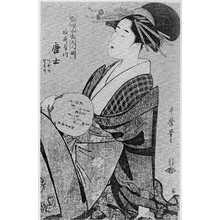 Kitagawa Utamaro: 「常時全盛美人揃」「越前屋唐土」 - Ritsumeikan University