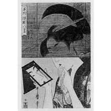 喜多川歌麿: 「色所腰掛八景」 - 立命館大学