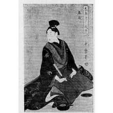 喜多川歌麿: 「春興見立狐けん」 - 立命館大学