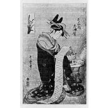 喜多川歌麿: 「たまや 志津賀」 - 立命館大学