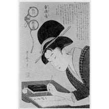 Kitagawa Utamaro: 「教訓親の目鏡」 - Ritsumeikan University