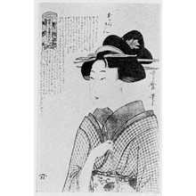 喜多川歌麿: 「咲分言葉花」 - 立命館大学