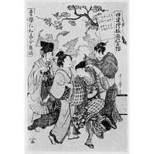 喜多川歌麿: 「青楼仁和嘉全盛遊」 - 立命館大学