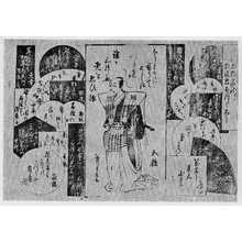 Kitagawa Utamaro: 「市川五粒名残り惚役者ほっくしう」 - Ritsumeikan University