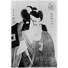 Toshusai Sharaku: 「成田屋三舛」 - Ritsumeikan University