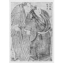 Toshusai Sharaku: 「九紋龍」「和田ヶ原」 - Ritsumeikan University