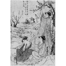 Kubo Shunman: (盃流し) - Ritsumeikan University