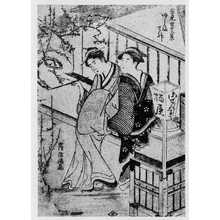 Kubo Shunman: (湯島天神茶店之図) - Ritsumeikan University