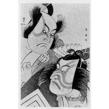 Katsukawa Shun'ei: (坂田半五郎)(市川海老蔵) - Ritsumeikan University