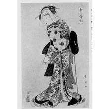 Katsukawa Shun'ei: 「おし絵形」 - Ritsumeikan University