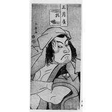 Katsukawa Shun'ei: 「正月屋 坂田半五郎」 - Ritsumeikan University
