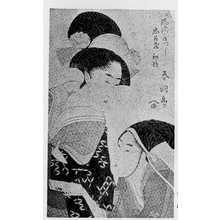春洞: 「風流やつし忠臣蔵初段」 - Ritsumeikan University