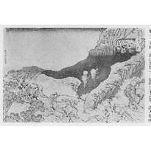 葛飾北斎: 「富嶽三十六景」 - 立命館大学
