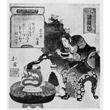 Totoya Hokkei: 「塩龍図」 - Ritsumeikan University
