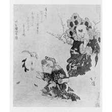 Totoya Hokkei: (羊) - Ritsumeikan University
